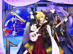 """Image of """"刹月華 (Setsugetsuka)"""""""