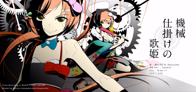 機械仕掛けの歌姫 (Kikai Jikake no Utahime)