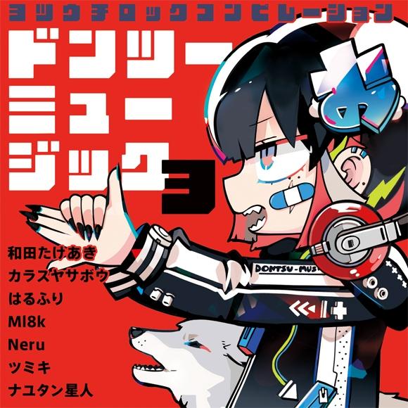 ドンツーミュージック3 (Don 2 Music 3)