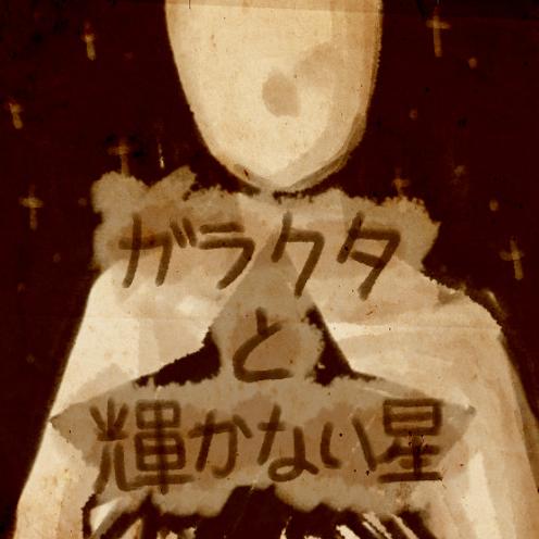 ガラクタと輝かない星 (Garakuta to Kagayakanai Hoshi)