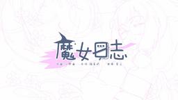 """Image of """"魔女日志 (Mónǚ Rìzhì)"""""""
