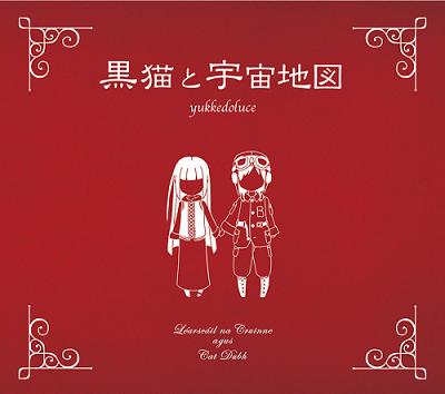 月兎と懐中銀河 (Tsukito to Kaichuu Ginga)