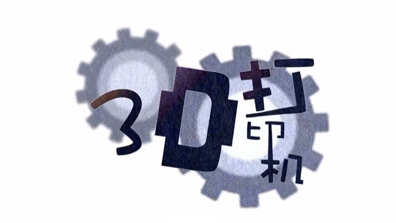 3D打印机 (3D Dǎyìnjī)