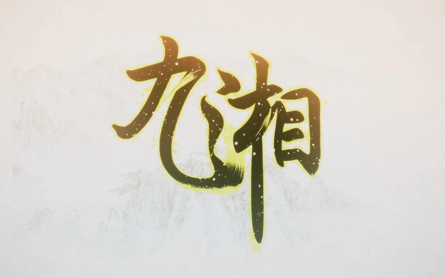 九湘 (Jiǔ Xiāng)