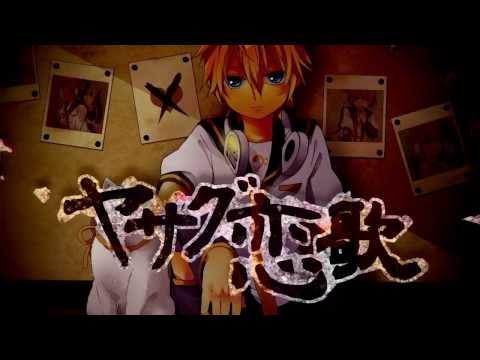 ヤサグ恋歌 (Yasagu Renka)