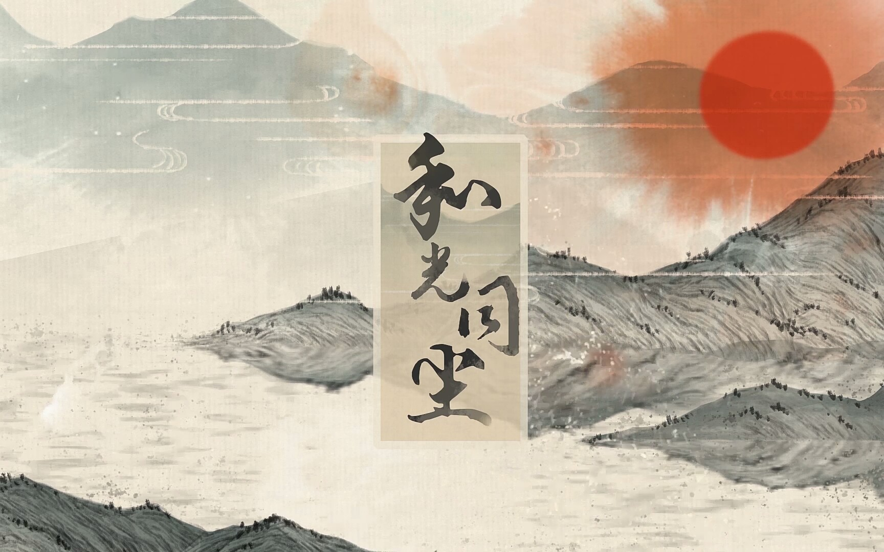 和光同尘 (Hé Guāng Tóng Chén)