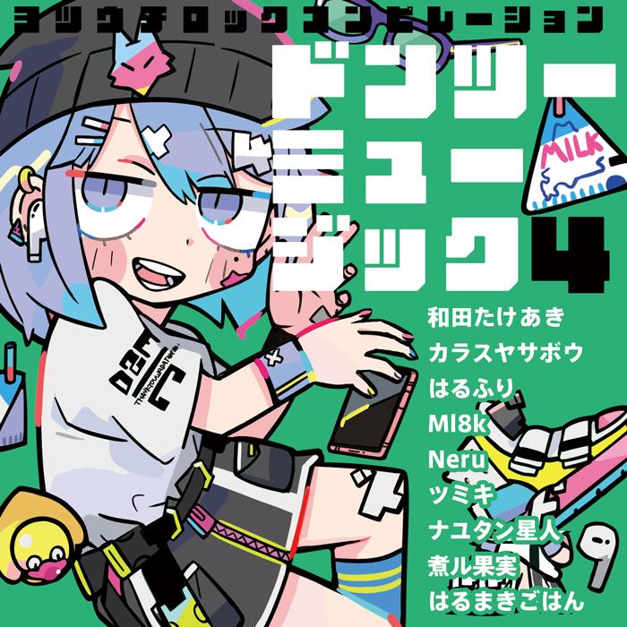 ドンツーミュージック4 (Don 2 Music 4)