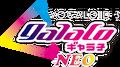 Galaco NEO logo