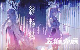 """Image of """"绮物缘 (Qǐ Wù Yuán)"""""""