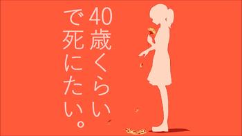 """Image of """"40歳くらいで死にたい。 (40-sai Kurai de Shinitai.)"""""""