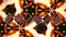 """Image of """"夕闇ノ殺メ唄 (Yuuyami no Ayame Uta)"""""""