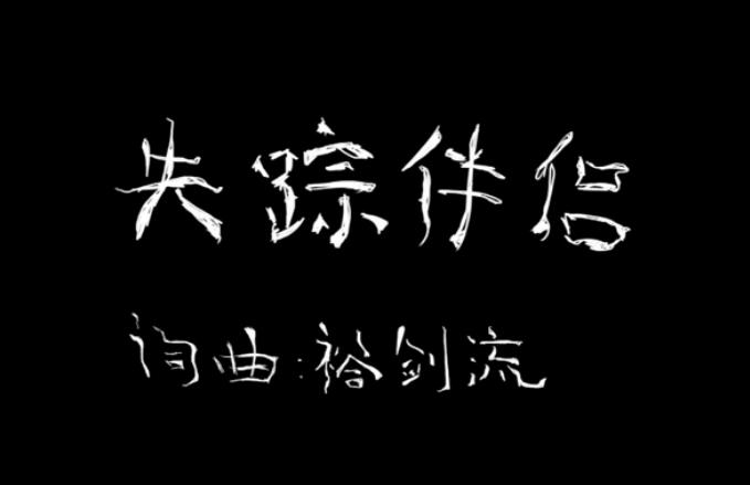 失踪伴侣 (Shīzōng Bànlǚ)