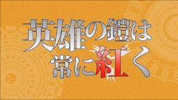 """Image of """"英雄の鎧は常に紅く (Eiyuu no Yoroi wa Tsune ni Akaku)"""""""