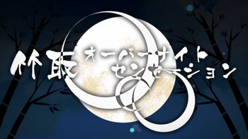 "Image of ""竹取オーバーナイトセンセーション (Taketori Overnight Sensation)"""