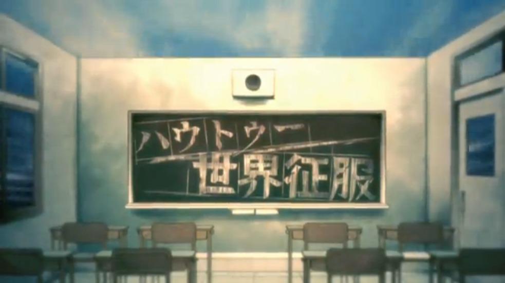 ハウトゥー世界征服 (How-To Sekai Seifuku)