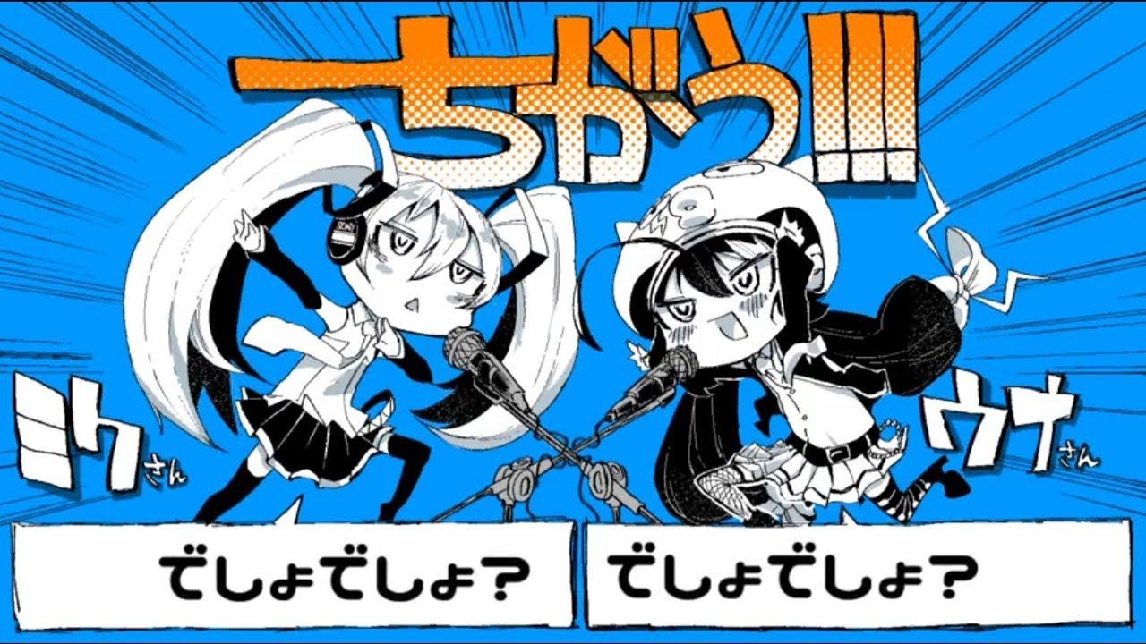 ちがう!!! (Chigau!!!)