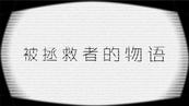 被拯救者的物语 (Bèi Zhěngjiù Zhě de Wùyǔ)