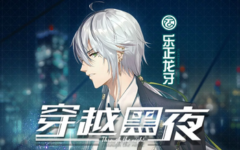 """Image of """"穿越黑夜 (Chuānyuè Hēiyè)"""""""