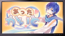 "Image of ""あったかいと (Attakaito)"""