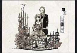 "Image of ""少女カナリアと煉獄 (Shoujo Canary to Rengoku)"""