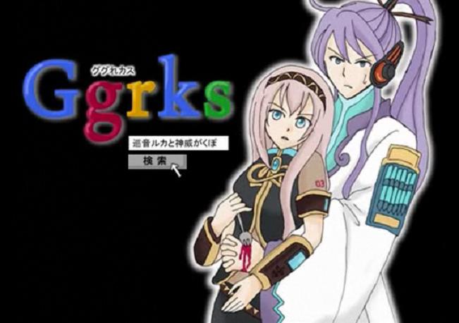 Ggrks-ググれカス- (ggrks-Gugure Kasu-)