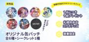Snow Miku 2018 Badges 2