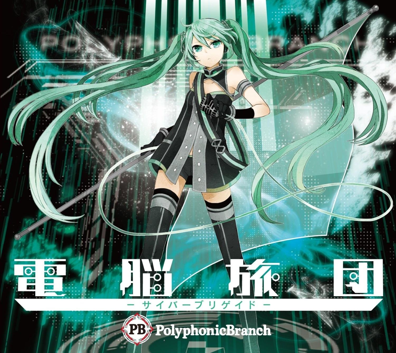 Dennou Ryodan -Cyber Brigade- (電脳旅団 -サイバーブリゲイド)
