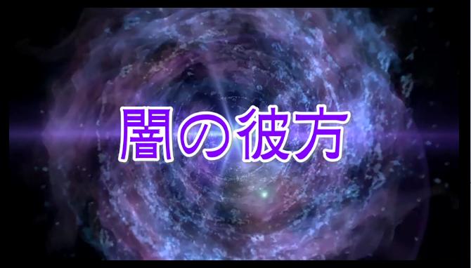 闇の彼方 (Yami no Kanata)