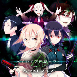 """Image of """"Heisei Project"""""""