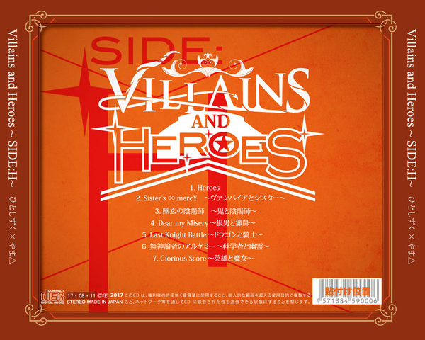 VILLAINS & HEROES ~Side:H~