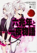 Rokuchou Novel alt