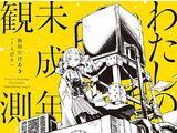 わたしの未成年観測 (Watashi no Miseinen Kansoku) (album)