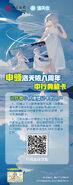 Tianyi 2020 credit card 1