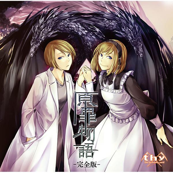 原罪物語 -完全版- (Genzai Monogatari - Kanzen Ban -)