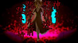 "Image of ""死凶天邪鬼 (Shikyou Amanojaku)"""