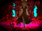 死凶天邪鬼 (Shikyou Amanojaku)