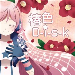 Tsubaki iro D-i-s-k (椿色D-i-s-k)