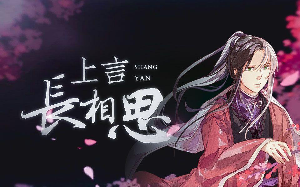 上言长相思 (Shàng Yán Cháng Xiāng Sī)