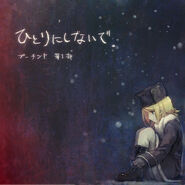 Hitori ni Shinaide album