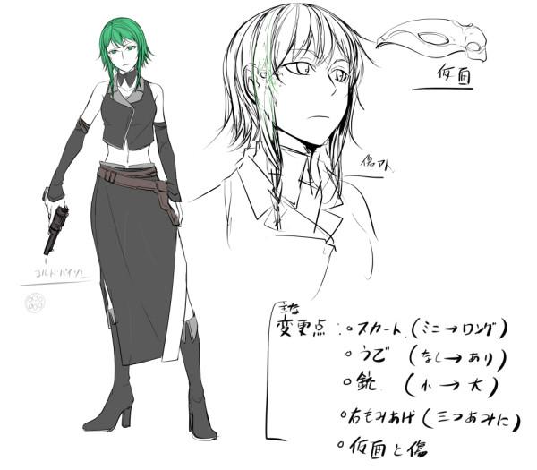 ネメシスの銃口 (Nemesis no Juukou)