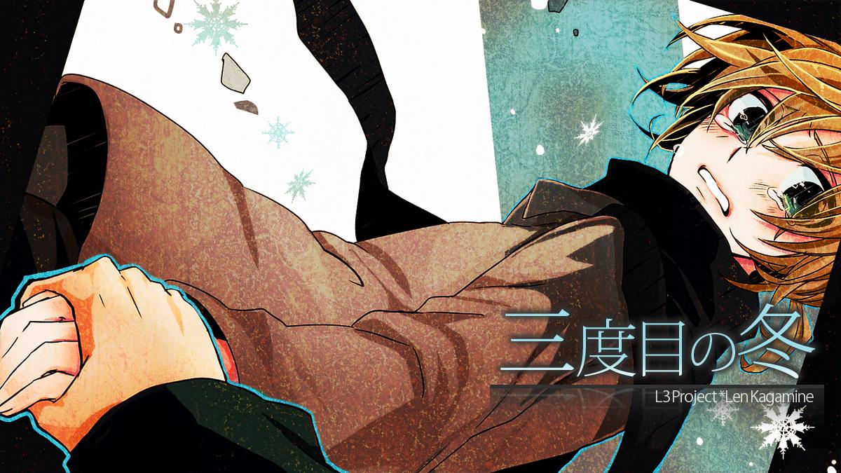三度目の冬 (Sandome no Fuyu)