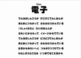 電子 (Denshi)