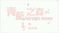 Fairytale dream feat tianyi.png