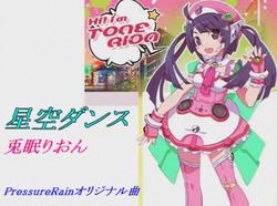"""Image of """"星空ダンス (Hoshizora Dance)"""""""