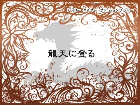 龍天に登る (Ryuu Ten ni Noboru)