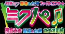 Hatsune Miku Live Party 2012 (Mikupa)/Hong Kong and Taiwan