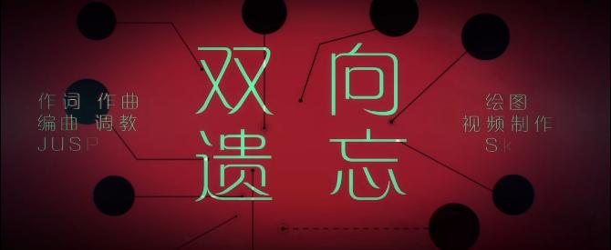 双向遗忘 (Shuāngxiàng Yíwàng)