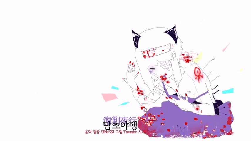 담초야행 (Damchoyahaeng)
