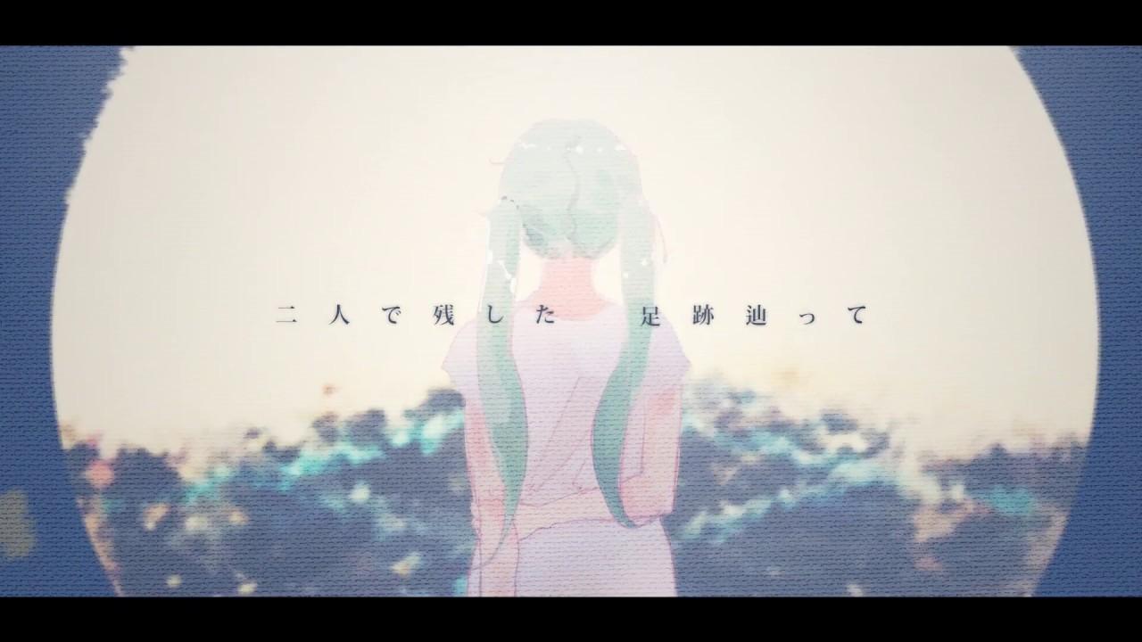 消えた夏の夢 (Kieta Natsu no Yume)