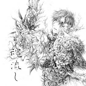 魂流し (Tamashii Nagashi)